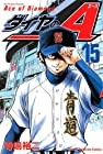 ダイヤのA 第15巻 2009年04月17日発売