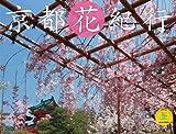 カレンダー2012 京都花紀行 (Yama-Kei Calendar2012)