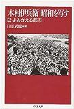 木村伊兵衛昭和を写す〈2〉よみがえる都市 (ちくま文庫)