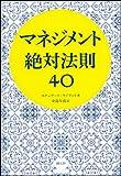 マネジメント 絶対法則40 (創元社ビジネス)