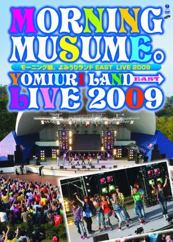 モーニング娘。よみうりランドEAST LIVE 2009 [DVD]