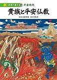 貴族と平安仏教 (新・日本の歴史)