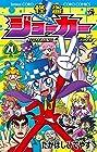 怪盗ジョーカー 第20巻 2015年05月28日発売