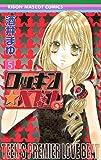 ロッキン・ヘブン 5 (りぼんマスコットコミックス)