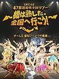 SKE48 47都道府県全国ツアー 「機は熟した。全国へ行こう!」 チームS 愛知アイプラザ豊橋