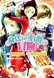 身代わり伯爵の冒険(2) (あすかコミックスDX)