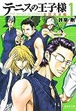 テニスの王子様 全国大会編 1 (集英社文庫コミック版 テニスの王子様 全国大会編)