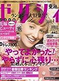 ゼクシィ 東海版 2008年 04月号 [雑誌]