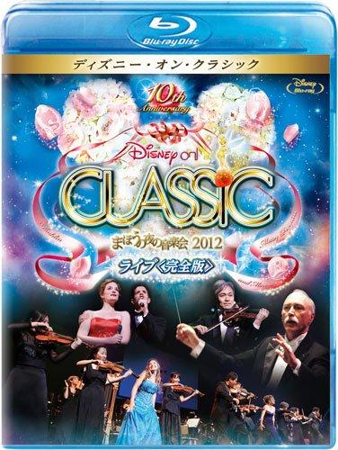 ディズニー・オン・クラシック ~まほうの夜の音楽会 2012 ~ライブ<完全版> [Blu-ray]