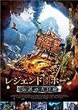 レジェンド・オブ・ホーン-伝説の大冒険- [DVD]