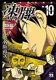 凍牌(とうはい)?人柱篇? 10 (ヤングチャンピオン・コミックス)