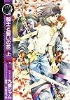 騎士と誓いの花 (バーズコミックス リンクスコレクション)