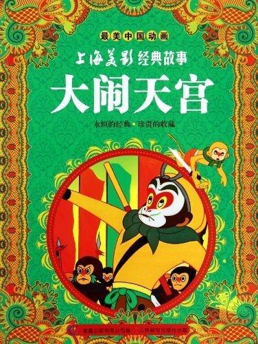 china-classic-animation-the-monkey-king-chinese-edition-by-shanghai-animation-film-studio-2014-03-01