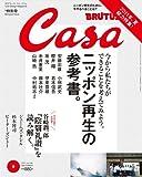 サムネイル:Casa BRUTUS、最新号(2011年9月号) 特集:ニッポン再生の参考書