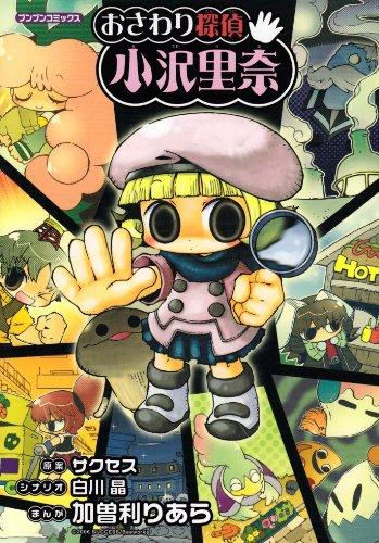 おさわり探偵小沢里奈 (ブンブンコミックス)