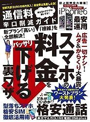 通信料辛口削減ガイド (100%ムックシリーズ)