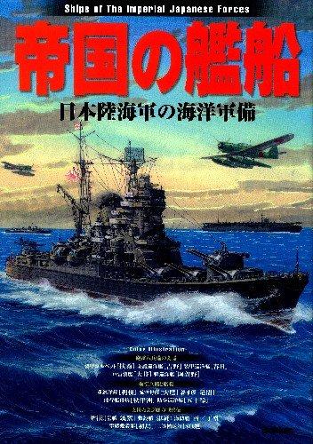 帝国の艦船