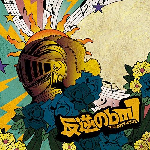 反逆の♭m7(CD+DVD)