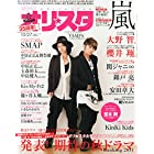 オリ☆スタ 2014年 10/27号