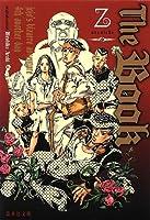 The Book―jojo's bizarre adventure 4th another day (集英社文庫)