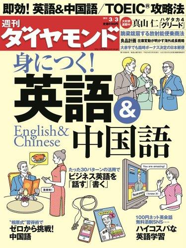 週刊 ダイヤモンド 2012年 3/3号 [雑誌]