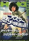 映画秘宝 2009年 06月号 [雑誌]