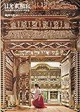 日光東照宮 日光東照宮400年式年大祭記念