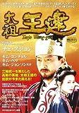 韓国大河ドラマ公式ガイドブック 太祖王建【テジョ・ワンゴン】 (INFOREST MOOK)