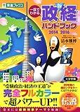 一目でわかる新政経ハンドブック 2014-2016 (東進ブックス)