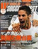 WORLD SOCCER DIGEST (ワールドサッカーダイジェスト) 2013年 11/21号 [雑誌]