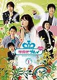子育てプレイ&MORE プレミアムセット 1 【期間限定版】 [DVD]