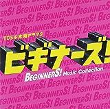 TBS系 木曜ドラマ9 「ビギナーズ! 」Music Collection (初回生産限定) (ALBUM+DVD) (特典DVD約40分収録)