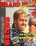 GRAND PRIX Special (グランプリ トクシュウ) 2013年 10月号 [雑誌]
