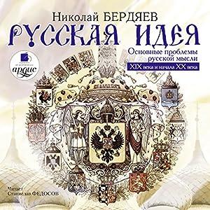 Russkaya ideya: Osnovnyie problemyi russkiy myisli XIX veka i nachala XX veka Audiobook