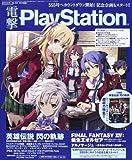 電撃PlayStation (プレイステーション) 2013年 10/10号 [雑誌]