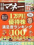 日経 マネー 2012年 03月号 [雑誌]