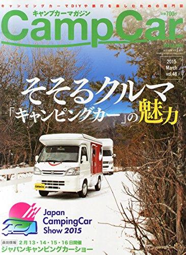 Camp car MAGAZINE vol.48 2015年 03 月号 [雑誌]: 航空情報 増刊