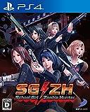 SG/ZH School Girl/Zombie Hunter【初回封入特典】「追加下着プチトマト&キャベツ」セット 同梱 &【Amazon.co.jp限定】「追加下着 マイクロTバック赤」が先行入手できるDLC 配信 - PS4