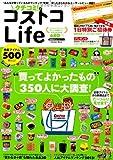クチコミ! コストコLife (Gakken Mook GetNavi BEST BUYシリーズ)