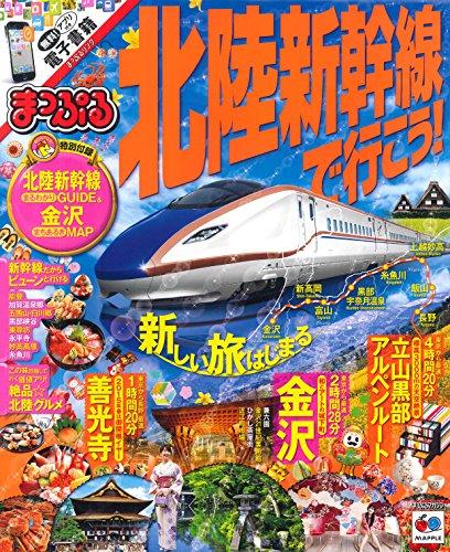 まっぷる 北陸 新幹線で行こう!  (国内 | 観光 旅行 ガイドブック | マップルマガジン)