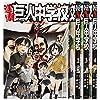 進撃!巨人中学校 コミック 1-4巻セット (週刊少年マガジンKC)