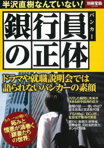 銀行員の正体 (別冊宝島 2099)