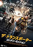 ザ・トランスポーター ロンドン・ミッション [DVD]
