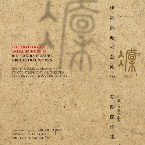 伊福部昭の芸術10 凛―生誕100周年記念・初期傑作集(仮)