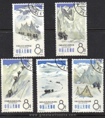 China Stamps - 1965 , S70 , Scott 828-32 Mountaineering in China, CTO, MNH, VF (Free Shipping by Great Wall Bookstore)
