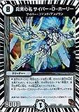 【 デュエルマスターズ 】[真実の名 サイバー・O・ホーリー] 特別収録 dmx13-001《ホワイトゼニスパック》 シングル カード