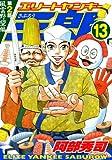 エリートヤンキー三郎 第2部 風雲野望編(13) (ヤンマガKCスペシャル)