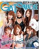 ギャルズ・パラダイス 2011 オートサロン編 (SAN-EI MOOK)