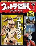 ウルトラ怪獣DVDコレクション(3) (講談社シリーズMOOK)