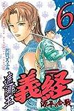 遮那王義経 源平の合戦 6 (6) (講談社コミックス 月刊少年マガジン)